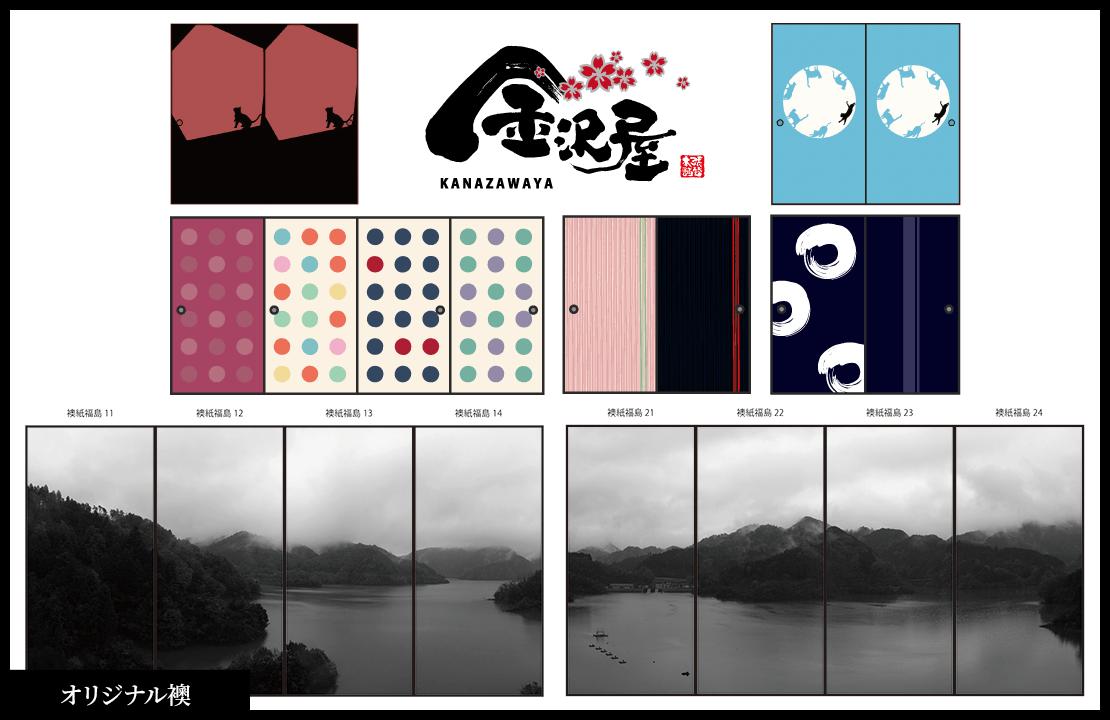 オリジナル襖