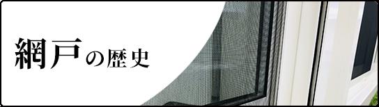 網戸の歴史